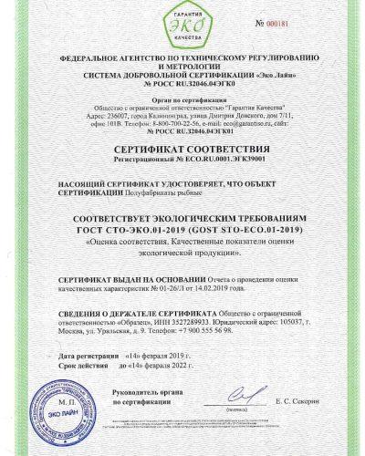 Сертификат экологической безопасности пример
