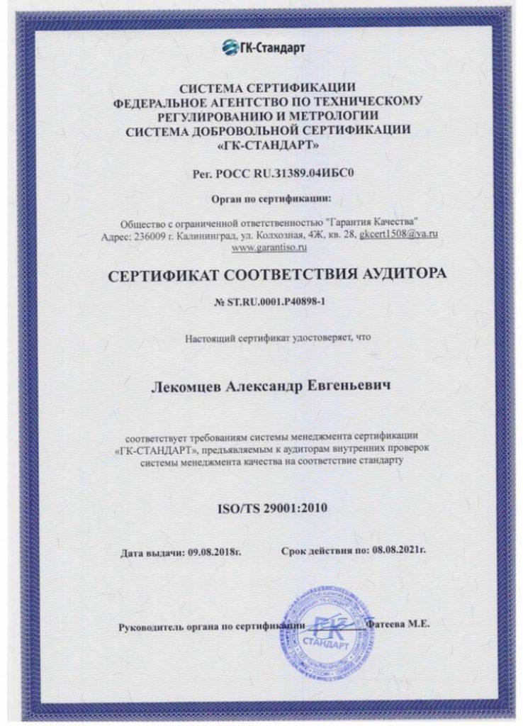 Сертификат ISO 29001 пример